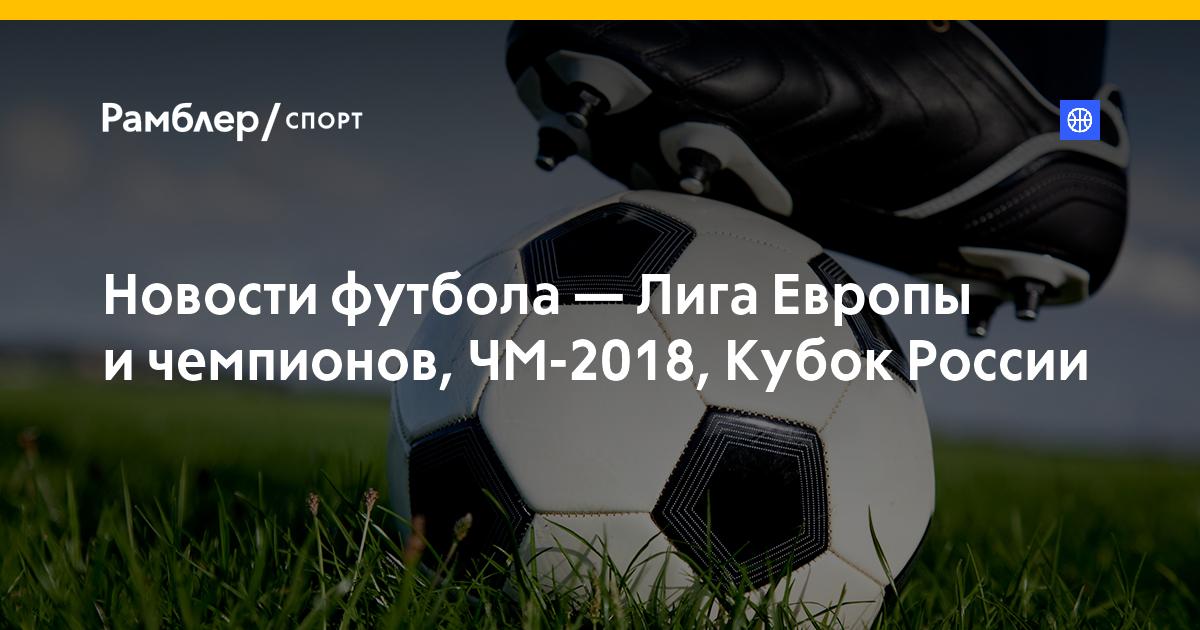Лига Европы 2018 года: регламент и фавориты