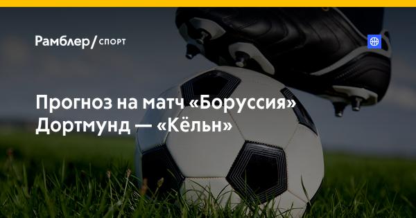 Спортпрогноз На Матч Кельн Боруссия