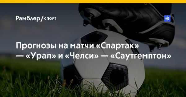 Ставки На Матч Спартак Москва Саутгемптон